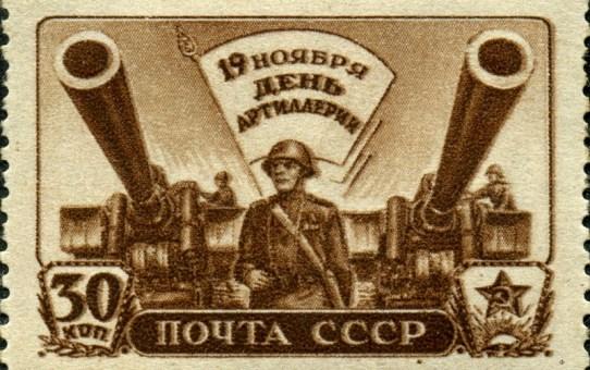 19 ноября - День ракетных войск и артиллерии. С праздником!