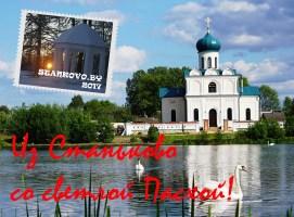 открытка из Станьково со светлой Пасхой