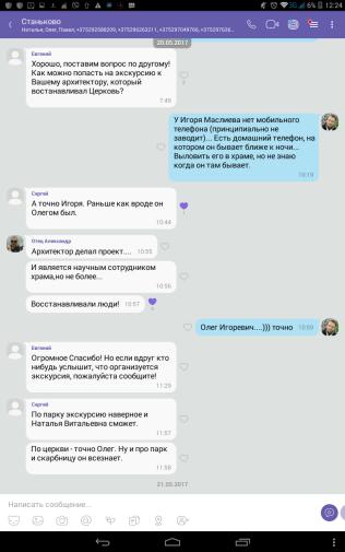 соц-сети станьково вайбер чат viber паблик