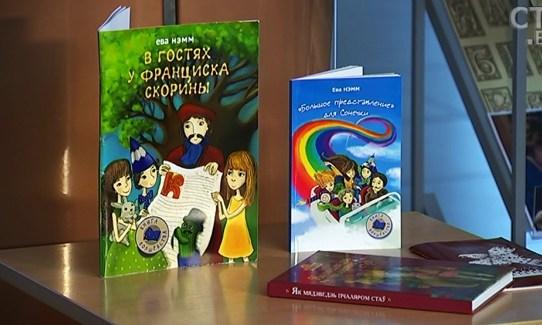 «В гостях у Франциска Скорины»: сказки, которые создаются детьми и для детей