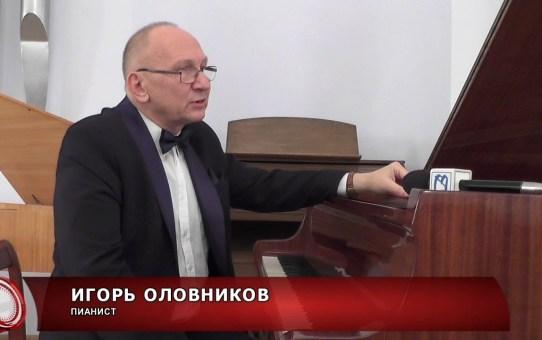 Концерт выдающегося пианиста Игоря Оловникова состоится 29 мая в Станьково