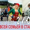 Отдых всей семьёй в Станьково