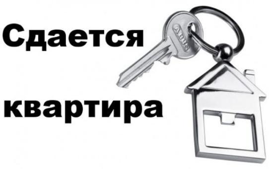 Сдаётся трехкомнатная квартира в Станьково