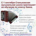 С 1 сентября Станьковская музыкальная школа приглашает на обучение по классу баяна. Телефон: +375(29)5095331