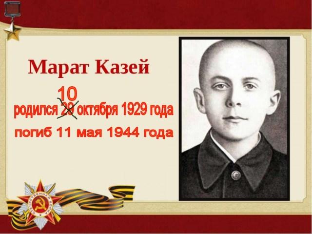 Марат Казей родился 10 октября 1929 года