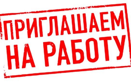 Внимание, вакансия! Требуется слесарь на завод в Станьково!