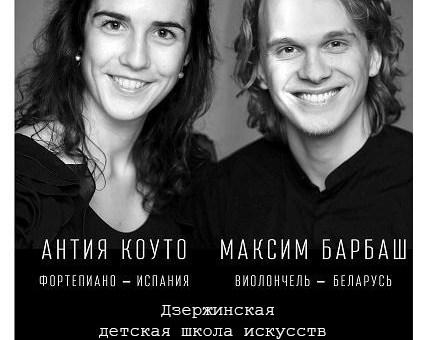 Музыканты мирового класса дадут концерт в Дзержинской детской школе искусств