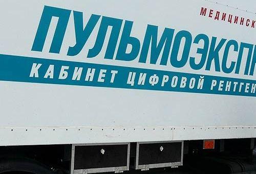 С 3 по 7 февраля в Станьково будет работать передвижной флюорограф