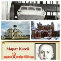 Октябрь Станьково