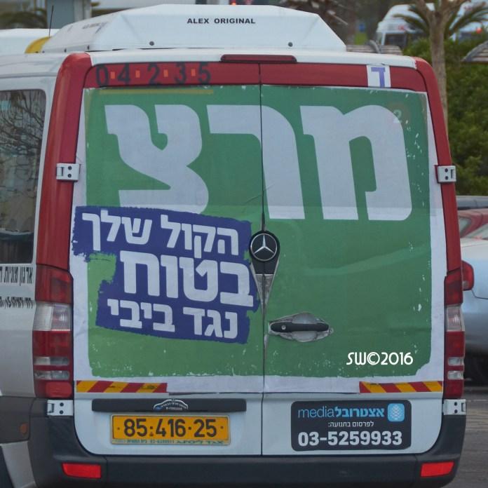 Meretz 2013