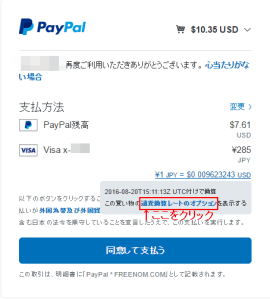 PayPal_12