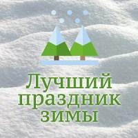 Лучший праздник зимы (ЛПЗ)