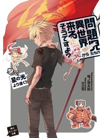 mondaiji-tachi_ga_isekai_kara_kuru_soudesu_yo_cover_11