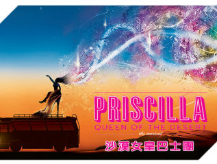 Win Priscilla Queen of the Desert Tickets!
