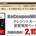 ラクーポンWiMAX(シェアリー)の電話番号と支払いクレジットカード変更時の注意点