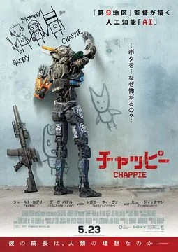 chappie-movie