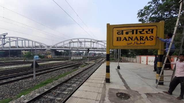 बनारसरेलवे स्टेशन के नाम का जारी हुआ कोड, जानिए किस नाम से मिलेगा ट्रेन का टिकट