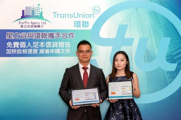 與環聯攜手合作,為客戶提供免費足本信貸報告 (TU Full Report)