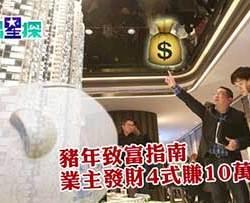 豬年致富指南 業主「發財4式」賺10萬