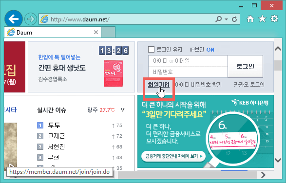 Sign up for a Daum account