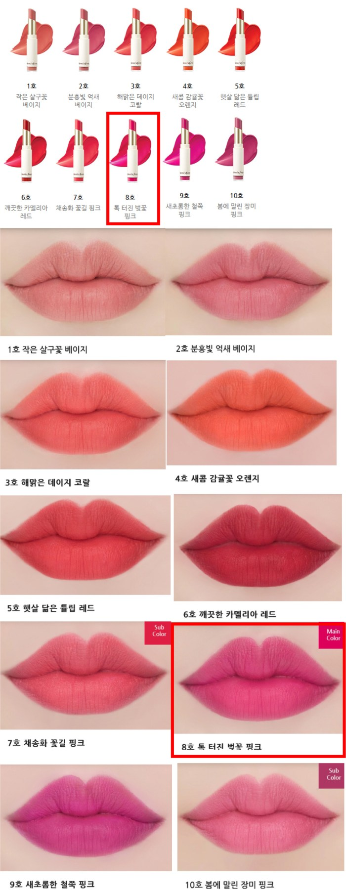 innisfree real fit velvet lipstick copy