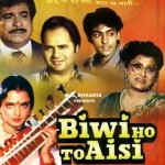 Salman Khan Debut Movie - Biwi Ho To Aisi