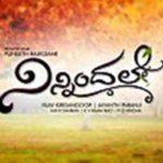 Erica Fernandes Kannada Debut Ninnindale