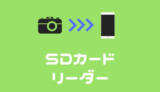 SDカードリーダーが便利!カメラの写真を撮ったその場でスマホに転送可能