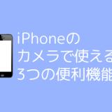 iPhoneのカメラで使える便利な機能