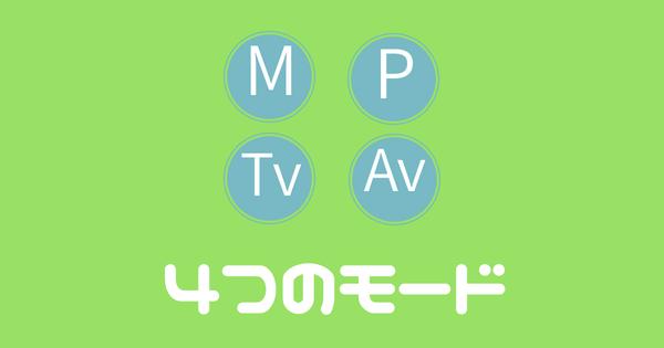 P・M・Tv(S)・Av(A)モードの違いと選び方