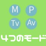 【P・M・Tv(S)・Av(A)】撮影モードとは?それぞれの特徴と使い分けを知ろう