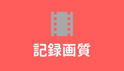 記録画質JPEGとRAWの読み方と違い、画質設定の選び方を紹介します