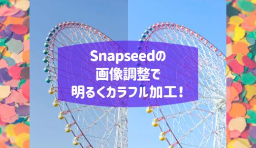 【Snapseedの使い方講座】画像調整を使ってみよう【動画あり】
