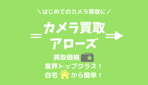 【カメラ買取アローズ】はじめてのカメラ買取におすすめのサービス!買取までの手順を徹底解説