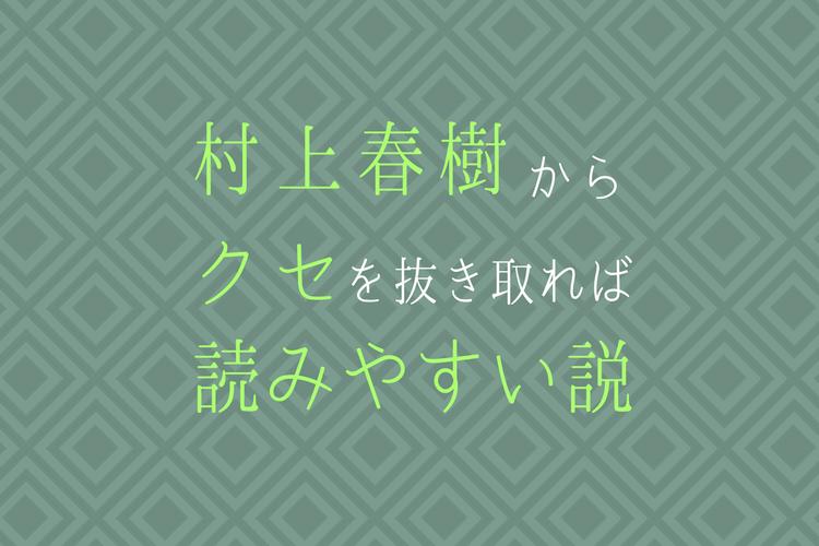 村上春樹の文章からクセを抜き取ったらおもしろくないことを確かめてみた