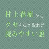 村上春樹の文章からクセを抜き取ったら面白くないことを確かめてみた