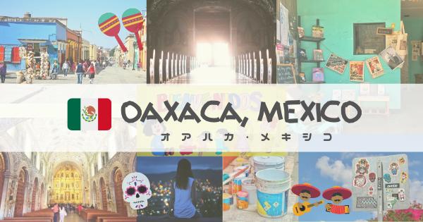 オアハカ・メキシコ旅行