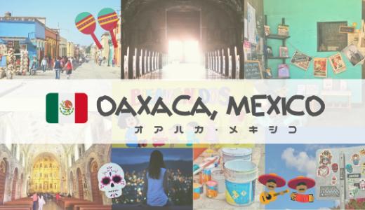 はじめまして、オアハカ。多幸感に包まれて歩く、メルヘンでカラフルな町【メキシコ旅行】