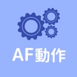 AFモードとは?AIサーボ・AIフォーカスの違いと選び方