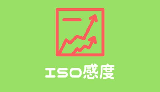 【一眼レフ】ISO感度とは?その読み方と目安はどれくらい?