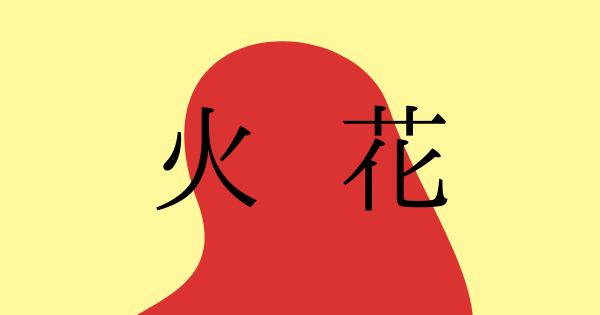 又吉直樹さんの火花