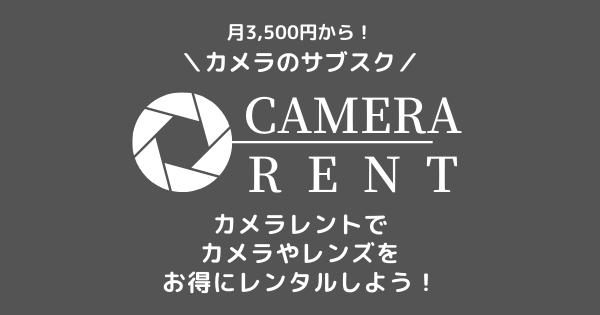 camerarent