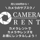 【月額制】カメラレント(CAMERA RENT)のレンタル方法!実際に借りたレビューも!