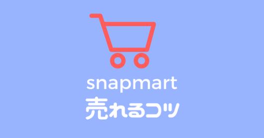 snapmart-point