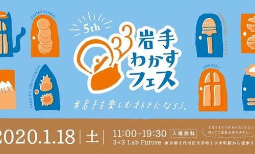 2020年1月18日(土)東京で開催される『岩手わかすフェス』に出展します!