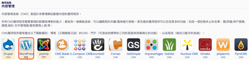 cPanel 建立WordPress 網站