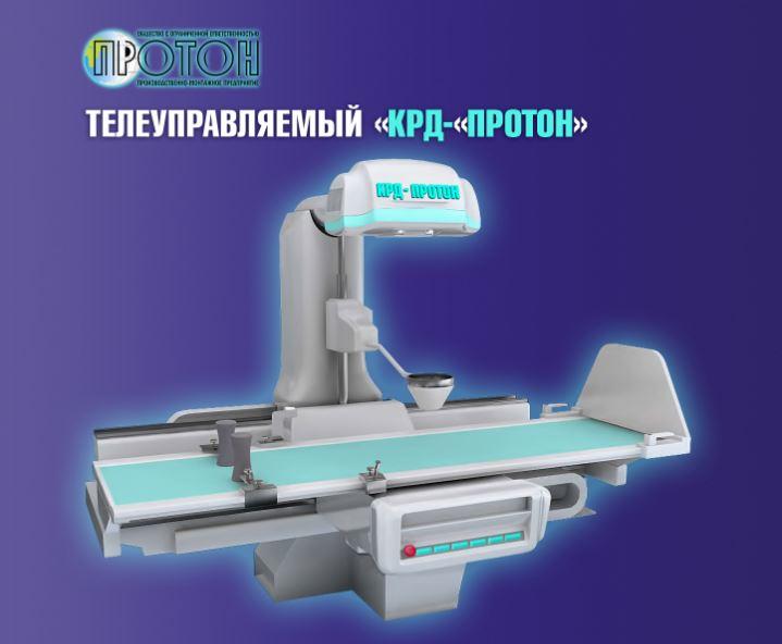 Комплекс рентгеновский диагностический «КРД-«ПРОТОН » телеуправляемый