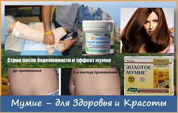 Применение мумиё для оздоровления организма. Лечебные свойства мумие и его использование