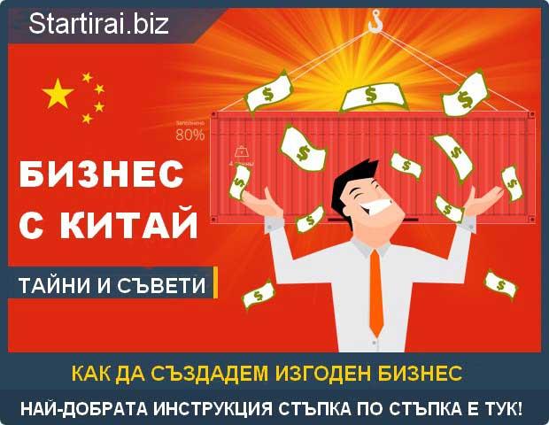 Бизнес с Китай стъпка по стъпка
