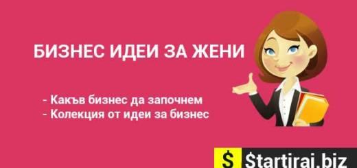 Бизнес за жени